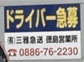 有限会社 三雅急送 徳島営業所でドライバー募集中!