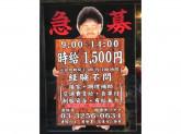 麺屋武蔵 巌虎でパート・アルバイトを募集!