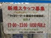 アクセスバツグン【ファミマ@中井駅前】高時給!早い者勝ち★
