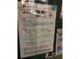 渋谷区立 広尾保育園