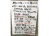 H(エイチ)で居酒屋スタッフ募集中!