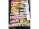 日高屋 下北沢南口店でのお仕事♪中華料理店スタッフ募集中!