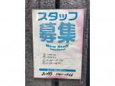 【みつ竹】四谷店 ■スタッフ募集 美味しいランチも人気です!