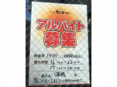 紅とん 曙橋通店で居酒屋スタッフ募集中!