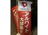 ピザーラ 西宮店