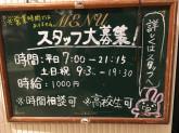 セガフレード 東京オペラシティ店でカフェスタッフ募集中!