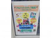 テニススクール ノア HAT神戸校
