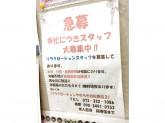 リラクゼーションやすらぎ処 松原店でスタッフ募集中!