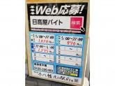 日高屋 本八幡北口駅前店
