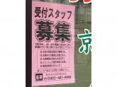 株式会社京町屋 本陣駅前店