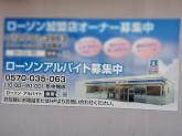 ローソン JR岡崎駅西口店でアルバイト募集中!