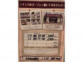 スタッフ募集!『ナチュラルローソン 』時給1000円~