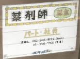 ケンポドー三番館薬局◆薬剤師募集中!
