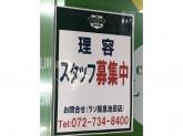 CUT SHOP LAZO 阪急池田店でスタッフ募集中!