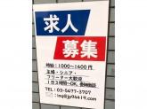 らあめん 英(ひで) 経堂本店スタッフ募集!