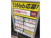 日高屋 豪徳寺駅前店 店舗スタッフ募集中!