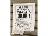 洋風料理店 Tanakaでアルバイト急募!まかないアリ!