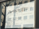 週2~OK!◆みちのく酒場 梵天丸◆スタッフ募集