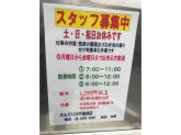 急募!【さんでりか 不動前店】惣菜店スタッフ募集中!