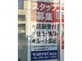 ヤングドライ 緑支店 スタッフ募集中!