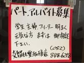 支留比亜珈琲店 鳴海なるぱーく店でスタッフ募集中!