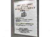 クラフトビアマーケット 高円寺店でアルバイト募集中!