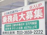 扇橋交通 株式会社 乗務員募集中!