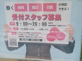 東洋ランドリー 西小岩店 受付スタッフ募集中!