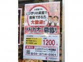 ココカラファイン 中目黒店でアルバイト募集中!
