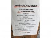 ガッツうまい米橋本 池田駅前店