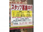 デイリーヤマザキ 千本赤池店でアルバイト募集中!