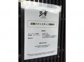 Shiki Homes Mai 舞