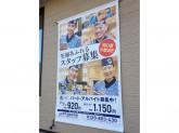 はま寿司 徳島石井店でスタッフ募集中!