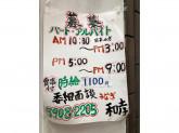 うなぎ 和孝でうなぎ料理店スタッフ募集中!