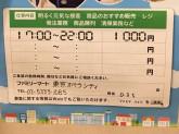 ファミリーマート 東京オペラシティ店でアルバイト募集中!
