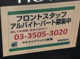 ホテルリブマックス新橋 スタッフ募集☆