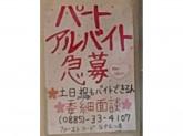 土日祝:勤務OK☆『なかむら屋 ルピア店』で働きませんか?