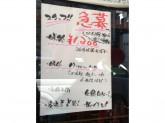 浅草豚とことん 新宿店でスタッフ募集中!まかない付き♪