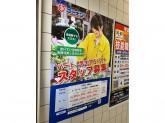 コーナン PRO南小松島店で店舗スタッフ募集中!