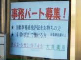 大南薬局(おおみなみやっきょく)でスタッフ募集中!