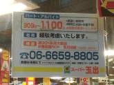 スーパー玉手 駒川店でスーパースタッフ募集中!