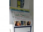 【マッサージスタッフ】経験者歓迎1~◎時給1000円~♪