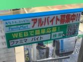 ファミリーマート 三豊仁尾町店でアルバイト募集中!