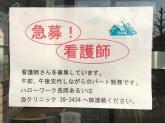 藤田皮膚科クリニックで看護師募集中!