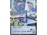 株式会社アサンテ 知多営業所で正社員募集中!