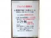 麺屋 武一 神戸本店でアルバイト募集中!