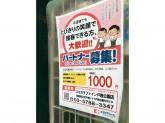 ヘルスケアセイジョー 戸越公園店 アルバイト募集中!