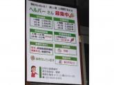 東京高齢協・葛飾でヘルパーさん募集中!