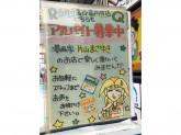 漫画家のお店★麻雀ミスチョイスQ高円寺店でスタッフ募集中♪