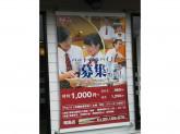 和食よへい 昭島店でアルバイト募集中!